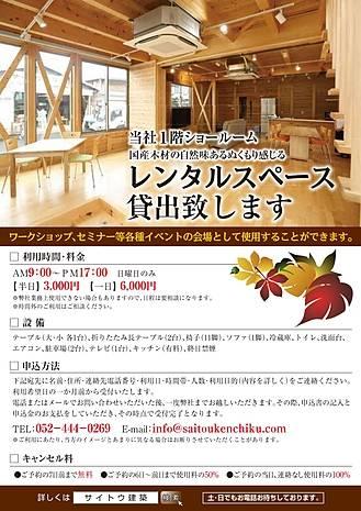 サイトウ建築 イベント開催