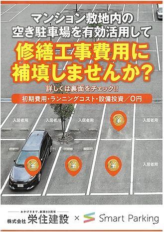 マンション敷地内の空駐車場の有効活用 Smart Parking