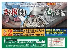 サイトウ建築株式会社 イベント開催 0802