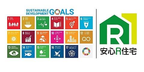SDGsと安心R住宅
